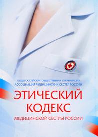 Этический кодекс медицинской сестры России,