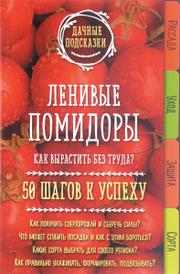 Ленивые помидоры. Как вырастить без труда? 50 шагов к успеху, Мария Колпакова