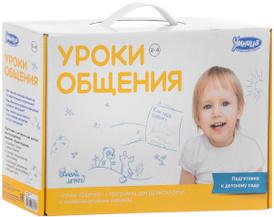 Уроки общения (комплект из книги, набора из 15 карточек, набора из 5 пальчиковых кукол), Елена Чеберда