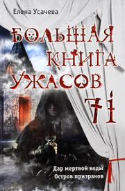 Большая книга ужасов 71, Усачева Елена Александровна