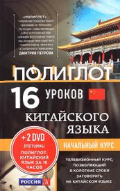 """16 уроков китайского языка. Начальный курс (+ 2 DVD """"Китайский язык за 16 часов""""),"""