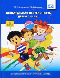 Двигательная деятельность детей 3-5 лет, Марина Анисимова,Татьяна Хабарова