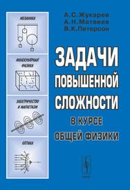Задачи повышенной сложности в курсе общей физики, Анатолий Жукарев,Алексей Матвеев,Владимир Петерсон