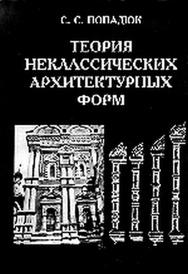Теория неклассических архитектурных форм, С. С. Попадюк
