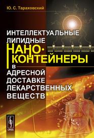 Интеллектуальные липидные наноконтейнеры в адресной доставке лекарственных веществ, Юрий Тараховский