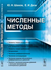 Численные методы, Ю. Н. Шахов, Е. И. Деза