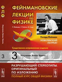 Фейнмановские лекции по физике. Том 3. Излучение. Волны. Кванты, Р. Фейнман, Р. Лейтон