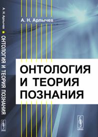 Онтология и теория познания. Учебное пособие, А. Н. Арлычев