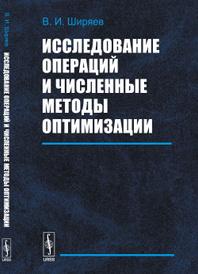 Исследование операций и численные методы оптимизации, В. И. Ширяев