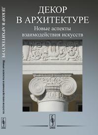Декор в архитектуре: Новые аспекты взаимодействия искусств, Царева С.М. (Ред.)