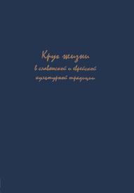 Круг жизни в славянской и еврейской культурной традиции,