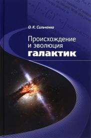 Происхождение и эволюция галактик, О. К. Сильченко