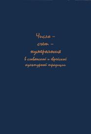 Число - счет - нумерология в славянской и еврейской культурной традиции,
