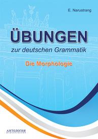 Ubungen zur deutschen Grammatik: Die Morphologie, E. Narustrang