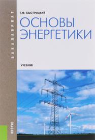 Основы энергетики. Учебник, Г. Ф. Быстрицкий