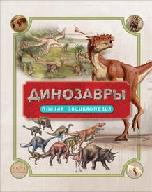 Динозавры. Полная энциклопедия, Роб Колсон