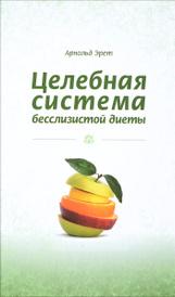 Целебная система бесслизистой диеты, Арнольд Эрет
