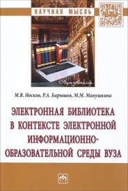 Электронная библиотека в контексте электронной информационно-образовательной среды вуза, М. В. Носков, Р. А. Барышев, М. М. Манушкина