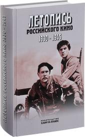Летопись российского кино. 1930-1945,