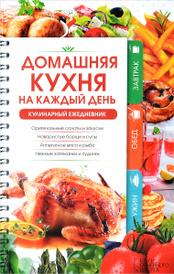 Домашняя кухня на каждый день. Кулинарный ежедневник, Н.Ю. Попович