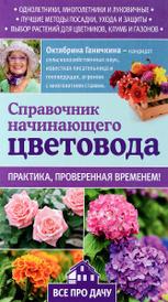 Справочник начинающего цветовода, Октябрина Ганичкина