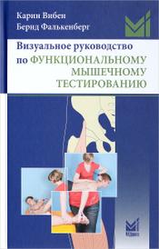 Визуальное руководство по функциональному мышечному тестированию, К. Вибен