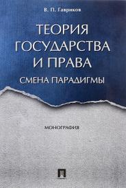 Теория государства и права. Смена парадигмы, В. П. Гавриков