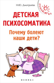 Детская психосоматика. Почему болеют наши дети?, Н. Ю. Дмитриева
