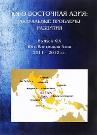 Юго-Восточная Азия. Актуальные проблемы развития. Выпуск 19. Юго-Восточная Азия 2011-2012 гг.,