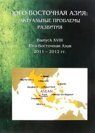 Юго-Восточная Азия. Актуальные проблемы развития. Выпуск 18. Юго-Восточная Азия 2011-2012 гг.,