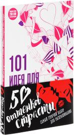 50 оттенков страсти (комплект из 2 книг), Лиза Магано, Элиза Вивьен