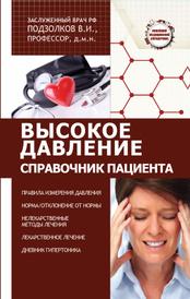 Высокое давление. Справочник пациента, Валерий Подзолков