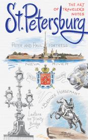 St. Petersburg. The Art of traveler's Notes / Санкт-Петербург. Книга эскизов. Искусство визуальных заметок,