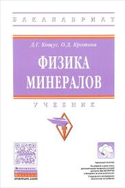 Физика минералов. Учебник, Д. Г. Кощуг, О. Д. Кротова