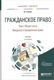 Гражданское право. Учебник. В 4 томах. Том 1. Общая часть. Введение в гражданское право, В. А. Белов