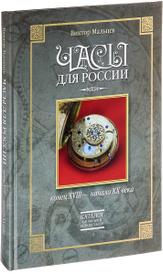 Часы для России. Конец ХVIII - начало ХХ века. Каталог сложных и редких часов, Виктор Мальцев