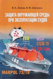 Защита окружающей среды при эксплуатации судов, В. Е. Леонов, В. И. Дмитриев