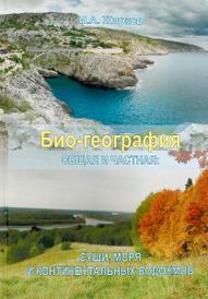Био-география. Общая и частная: суши, моря и континентальных водоемов, И. А. Жирков