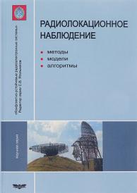 Радиолокационное наблюдение. Методы, модели, алгоритмы, В. И. Проскурин, С. В. Ягольников, В. И. Шевчук