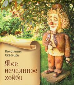 Мое нечаянное хобби, Константин Скворцов