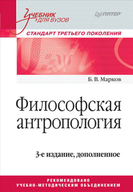 Философская антропология. Учебник для вузов, Б. В. Марков