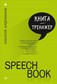 SPEECHBOOK, А. Андрианов