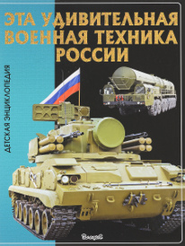 Эта удивительная военная техника России,