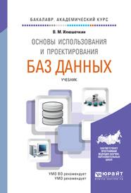 Основы использования и проектирования баз данных. Учебник, Е. П. Попова, К. В. Решетникова