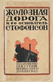 Железная дорога и ее основатель Георг Стефенсон,