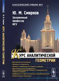 Курс аналитической геометрии, Смирнов Ю.М.