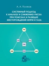 Системный подход к анализу и снижению риска при поисках и разведке месторождений нефти, Поляков А.А.