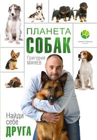 Планета собак, Г. Манев