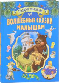 Волшебные сказки малышам,