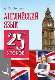 Английский язык. 25 мини-уроков, Н. Ф. Орлова